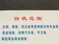 高价回收红铜,黄铜,铝合金,不锈钢等有色金属及带皮铜线(平方线,拆迁线,通讯线等)一切含铜物料!电话...