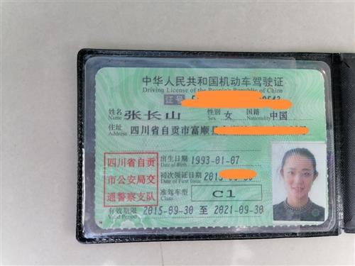 今天捡到个驾驶证,那个的联系我,领取