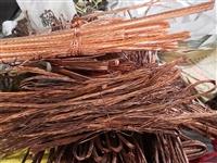 回收废旧金属,紫铜,黄铜,废旧带皮铜线等。各种含铜废料。13838859165