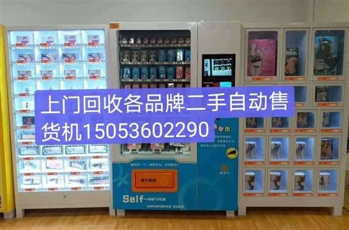 上門回收無人售貨機15053602290,上門自提,現款交易
