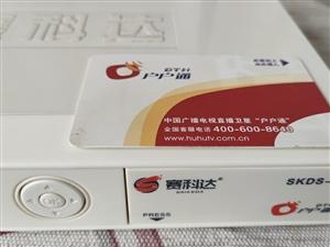 出售二手正版戶戶通電視盒子和遙控器。