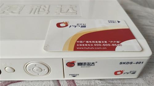 出售二手正版户户通电视盒子和遥控器。