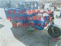 出售三輪摩托車