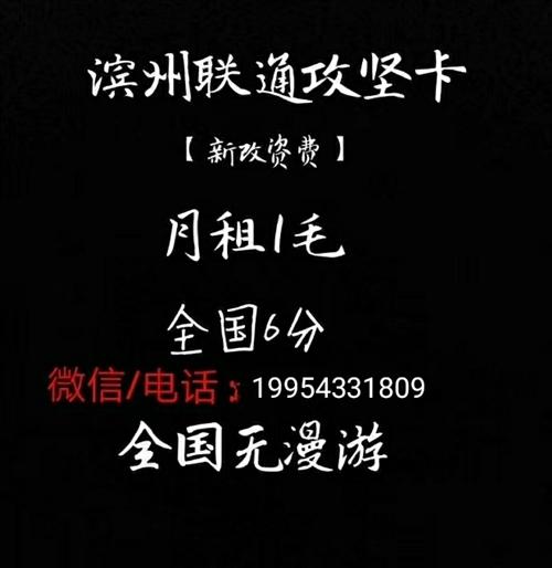 濱州1個攻堅卡,, 每個月只交1毛錢,贈送來顯,全國通話6分,全國接聽免費, 132954340...