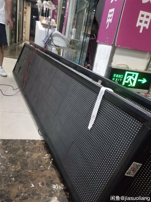 LED滚动广告显示屏,广告屏长3米左右,手机控制改字,原价1700多,便宜处理,9成新。红字