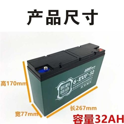 出售4块超威32AH电池,电池生产日期今年10月份的。刚买不到五天,因为买小了,想换大的,有需要的的...