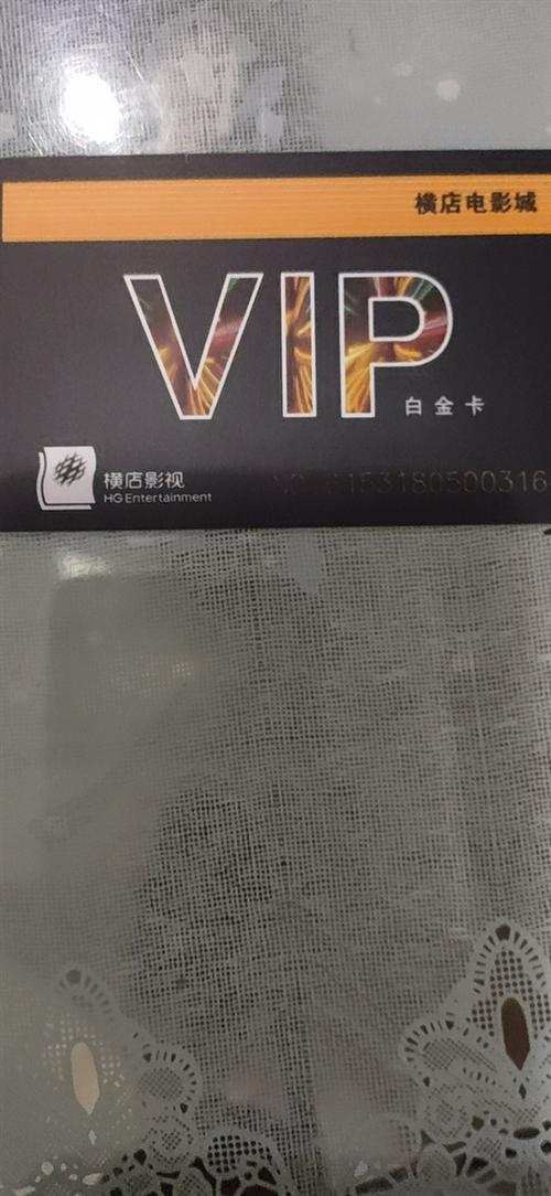 富顺横店影视城VIP卡400元便宜卖