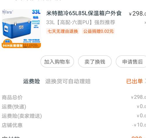 保鲜保温箱,**未用,赠送十个冰袋。