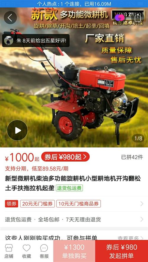 微耕机7.5马力用过一次配件都在转让