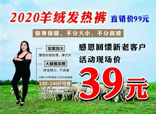 2020羊绒发热裤,不分大小、不分高矮,80~240斤可以穿,1.4~2.2米可以穿,穿在身上不露腰...