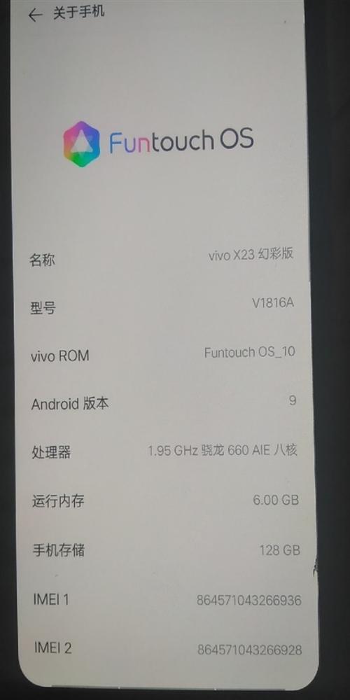 ViVO   X23幻彩版    V1816A,运行内存6.00,手机储存128GB屏幕指纹需要朋友...