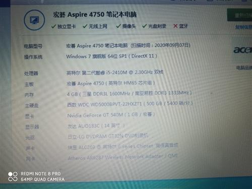 95成新i5宏碁笔记本