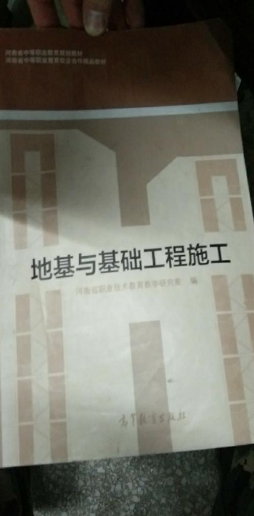 中职生建筑专业课本,《地基与基础工程施工》 《建筑施工组织与管理》8成新