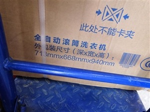 出售一台**海尔滚筒洗衣机10公斤变频电机,未拆封的有意者请联系电话15503957307