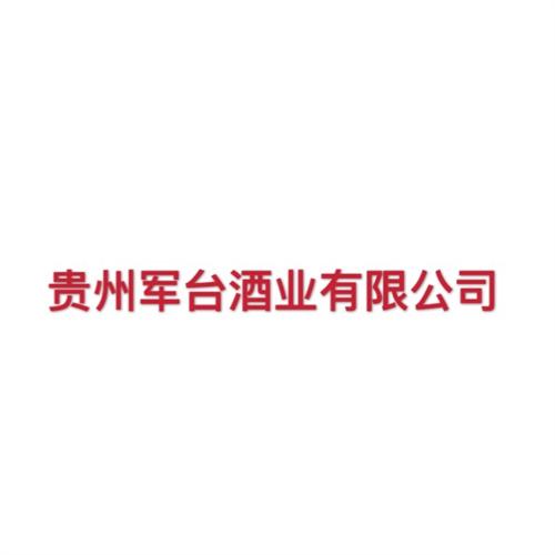 贵州军台酒业公司转让