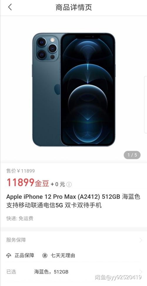 出售**未开封iPhone12ProMax 512G 当面交易
