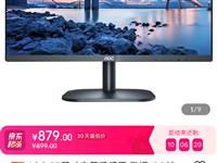 AOC 27英寸玄英质感黑 微框 IPS技术屏 广视角 低蓝光爱眼 可壁挂 电脑办公液晶显示器 27...