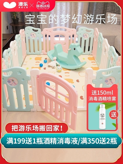 澳樂寶寶圍欄,現半價出售,1.8*1.8
