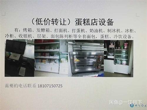 (低价转让)蛋糕店设备 有:烤箱、发酵箱、打面机、打蛋机、奶油机、制冰机、冰柜、冷柜、收银机、层架...