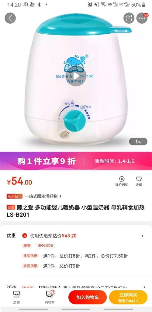 溫奶器,京東自營買的,**未拆封,拼單買多了,有需要的聯系,25一個,有四個,打包優惠。