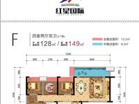 新城區紅星國際首付15萬得四室兩廳兩衛