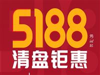 中南雅苑141平超级特惠5188一平