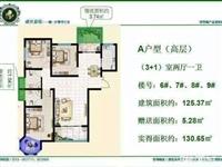 东环,盛世豪庭,好楼层,采光佳,户型佳,125平米,可贷款