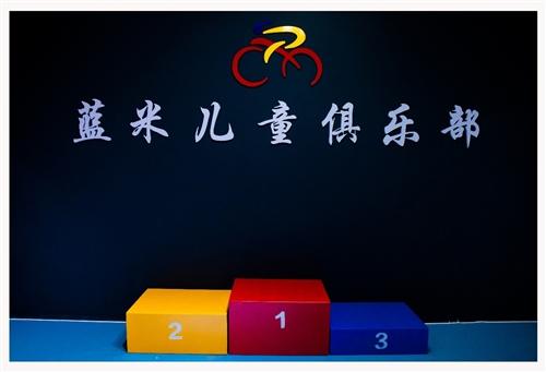 府谷县蓝米儿童俱乐部有限责任公司