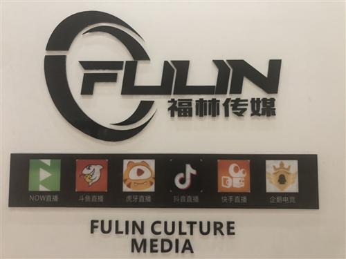 泸州福林文化传媒有限公司
