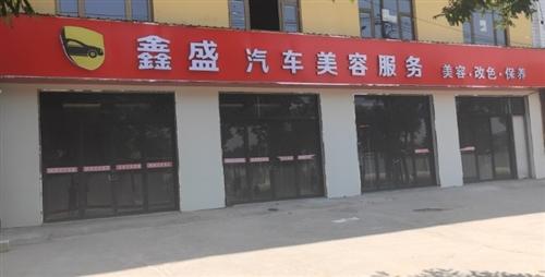 唐县鑫盛汽车美容服务
