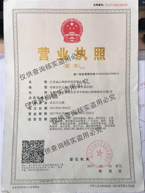 江西诚心网络科技有限公司