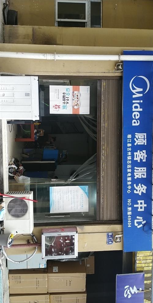 榕江县志远家电服务中心