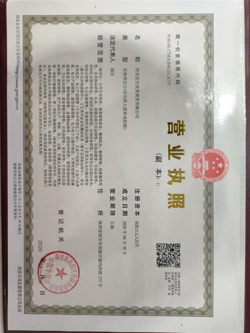 西安食全食美商贸有限公司公司