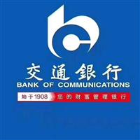 交通银行股份有限公司太平洋信用卡中心郑州分中心
