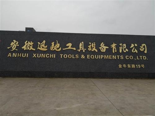 安徽迅驰工具设备有限公司