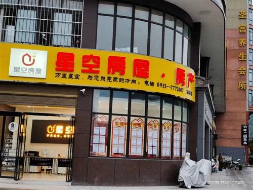 旬阳县星空房屋房产有限公司