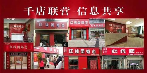 新郑市迎宾街红线团婚恋婚介服务部