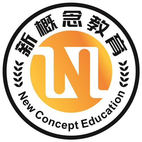新概念教育