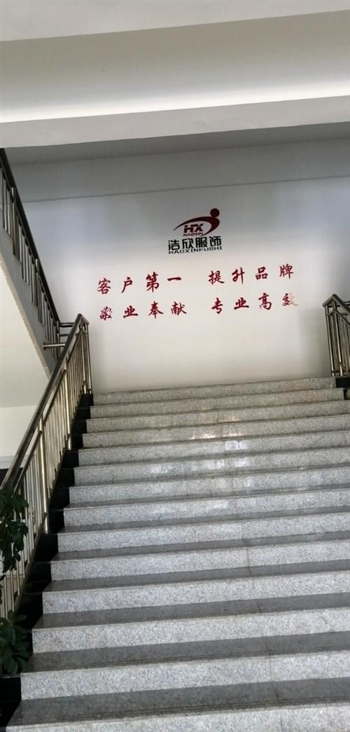 河南浩欣服飾有限公司