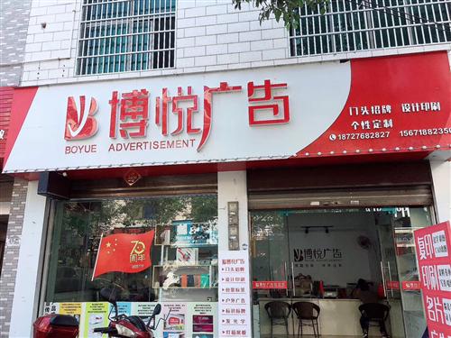 来凤县博悦图文广告店