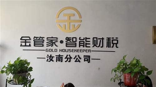 金管家财务管理有限公司新蔡分公司