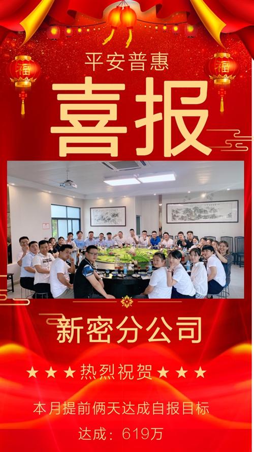 平安普惠信息服务有限公司新密分公司