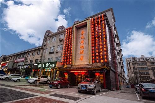 秦风唐韵酒店