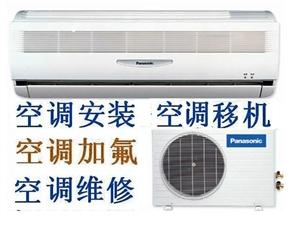 维修空调,洗衣机电视机