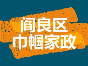 西安市阎良区巾帼家政服务中心