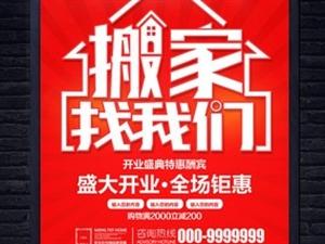 龙川(便民)搬家公司