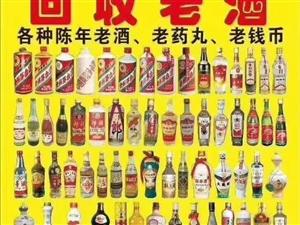 高价回收烟酒虫草钱币茶叶陈年老酒