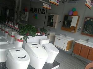 朝阳卫浴开业了