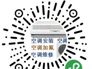 维修空调洗衣机热水器