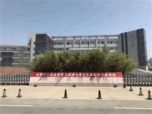 2020年陕西医科学校招生在线